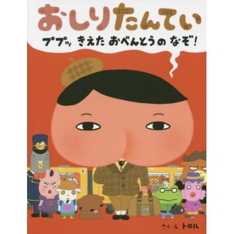 Oshiri Tantei - Puppu kieta obento no nazo