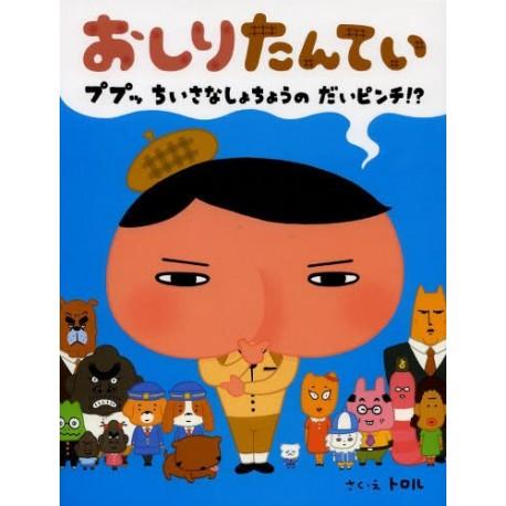 Oshiri Tantei - Puppu chiisana shocho no daipinchi ?!