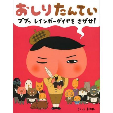 Oshiri Tantei - Puppu rainbow dia wo sagase !