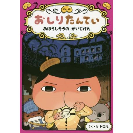 Oshiri Tantei - miharashiso no kaijiken