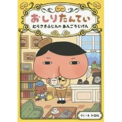 Oshiri Tantei - murasaki fujin no ango jiken