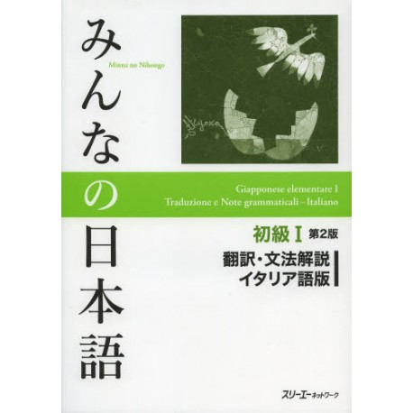 Minna no Nihongo Shokyû 1 - Traduction IT