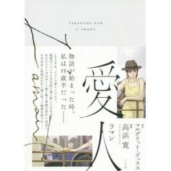 L'amant (version japonaise)