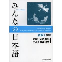 Minna no Nihongo Shokyû 1 - Traduction PO