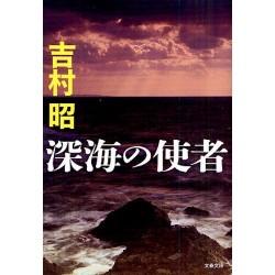 Shinkai no shisha