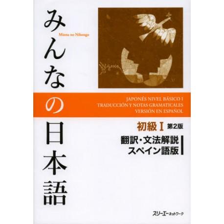 Minna no Nihongo Shokyû 1 - Traduction ES