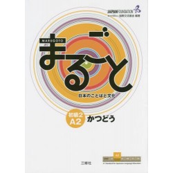Marugoto : Japanese Language and Culture - Elementary 2 A2 (Activities)