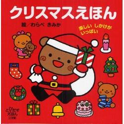 Pop-up ! Christmas Ehon