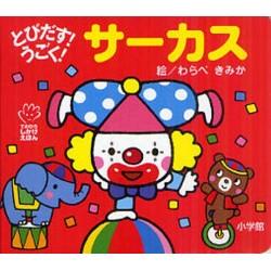 Pop-up ! Circus