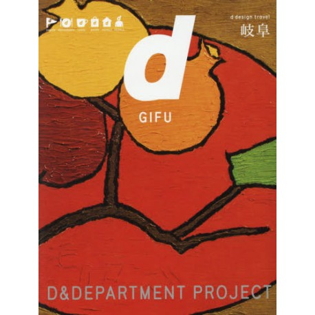 d design travel GIFU