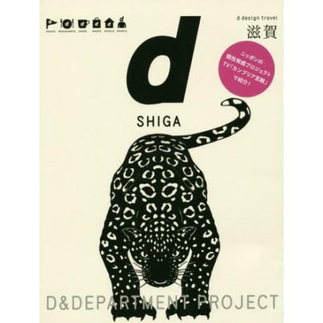 d design travel SHIGA