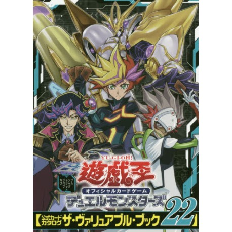 Yu-gi-oh! The Valuable book 22
