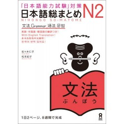 Nihongo So-Matome N2 - Bunpô