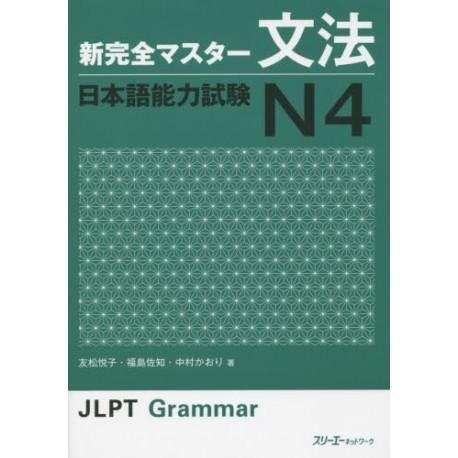 Shin Kanzen Master N4 - Grammar