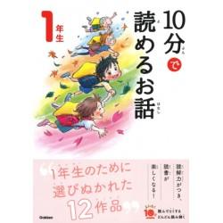 10 pun de yomeru ohanashi 1