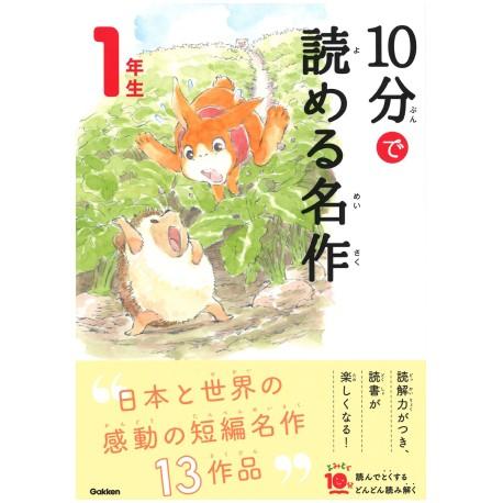 10 pun de yomeru meisaku 1