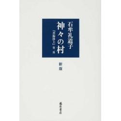 Kimigami no mura