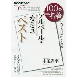 NHK 100pun de Meïcho Albert Camus La Peste