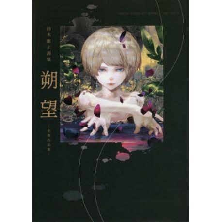 Sakubô - SUZUKI Yasushi Illustrations