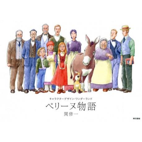 Perrine Monogatari, Character design wonderland