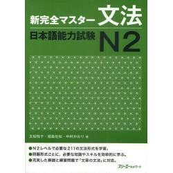 Shin Kanzen Master N2 - Grammar