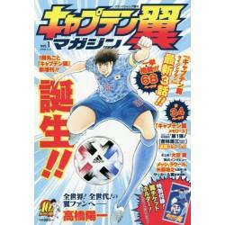 Captain Tsubasa Magazine vol.1