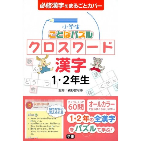Puzzle crossword - Les premiers Kanjis -