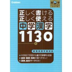 Chûgaku Kanji 1130