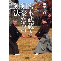 Miyamoto Musashi to kengôtachi no Kempô
