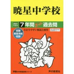 7nenkan super kakomon - Gyōsei chûgakko