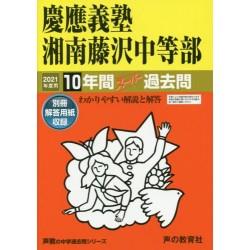 10nenkan super kakomon - Keio Shonan-Fujisawa chûtoubu