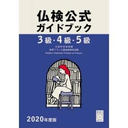 Futsuken kôshiki Guide Book - 3 kyu, 4 kyu, 5 kyu