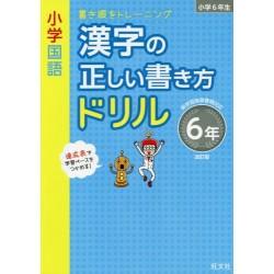 Kanji no tadashi kakikata drill - 6 nensei