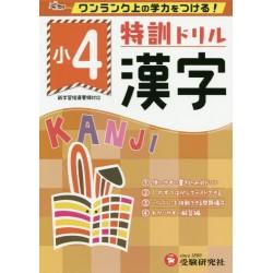 Tokkun drill Kanji 4