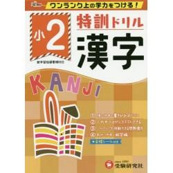 Tokkun drill Kanji 2