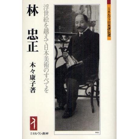 Hayashi Tadamasa