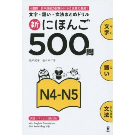 Shin nihongo no kiso 500 mon - N4 N5
