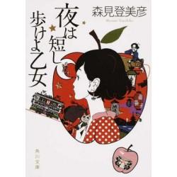 Yoru wa mijikashi arukeyo otome