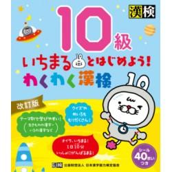 Waku Waku kankyu - 10 kyu (nouvelle édition)