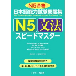 Quick Mastery of N5 - Grammar