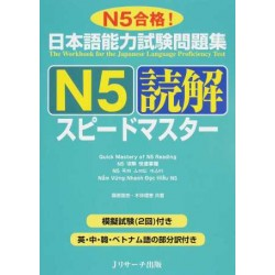 Quick Mastery of N5 - Reading