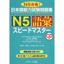Quick Mastery of N5 - Vocabulary