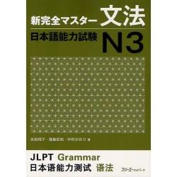 Shin Kanzen Master N3 - Grammar