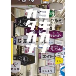Yokikana Katakana