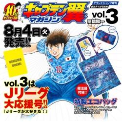 Captain Tsubasa Magazine vol.3