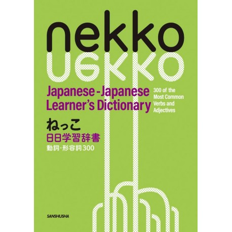 Nekko - Japanese-Japanese Learner's Dictionary 300 of the Most Common Verbs and Adjectives -