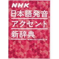 NHK Nihongo Hatsuon Accent Shinjiten
