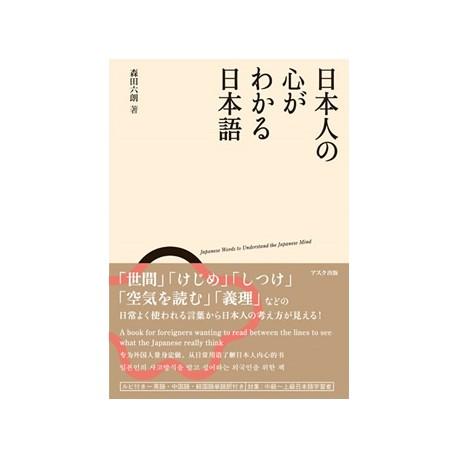 Nihonjin no kokoro ga wakaru nihongo