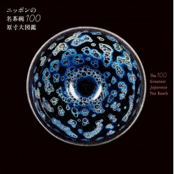 The 100 Greatest Japanese Tea Bowls