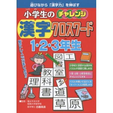 Shôgakuseï no Challenge Kanji Crossword 1.2.3nenseï
